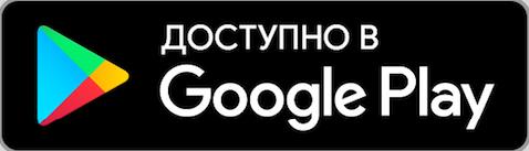 Кнопка Google Play
